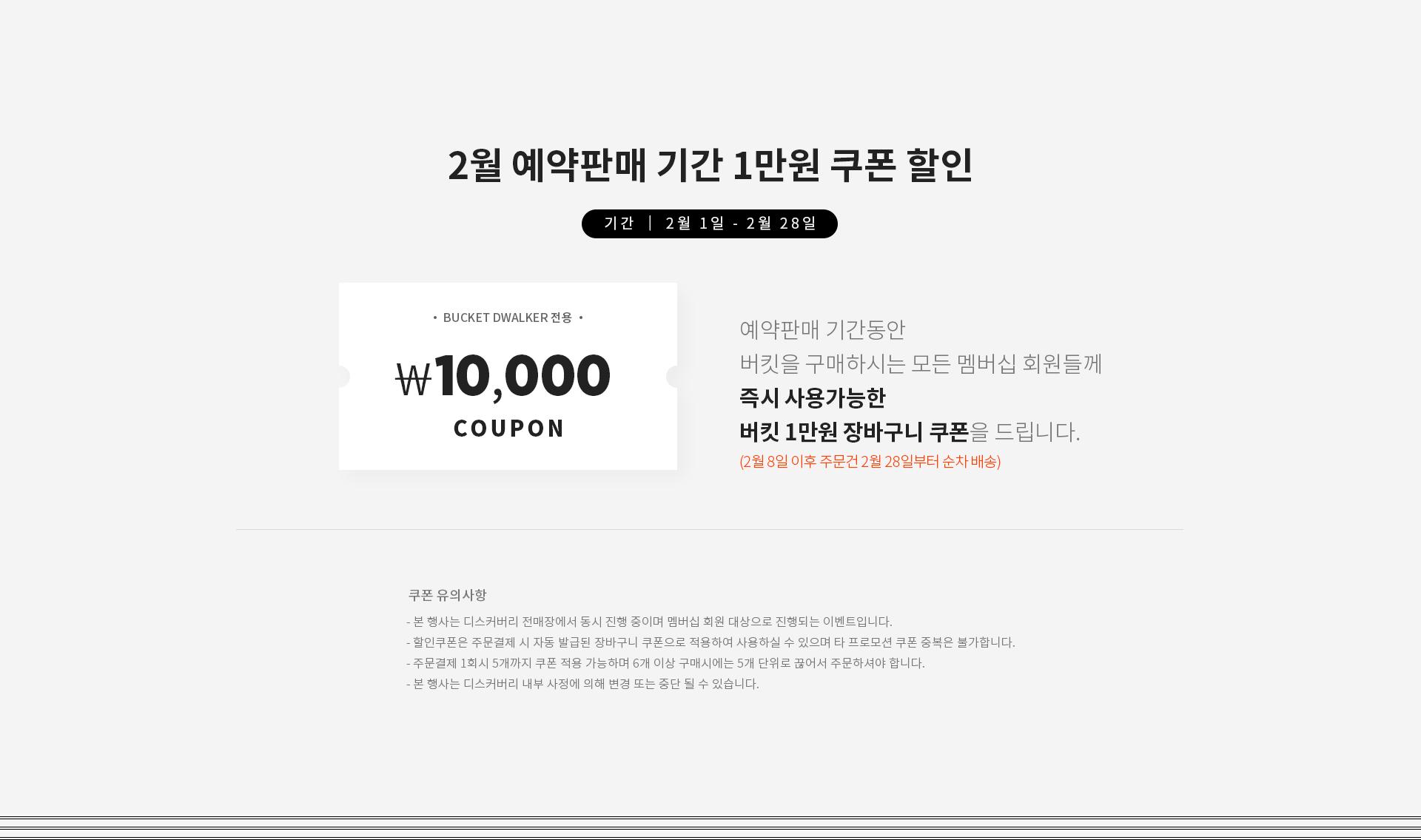 2월 예약판매 기간 1만원 쿠폰 할인