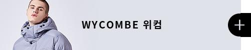 WYCOMBe 위컴