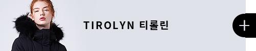 TIROLYN 티롤린