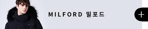 MILFORD 밀포드