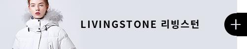 LIVINGSTONE 리빙스턴