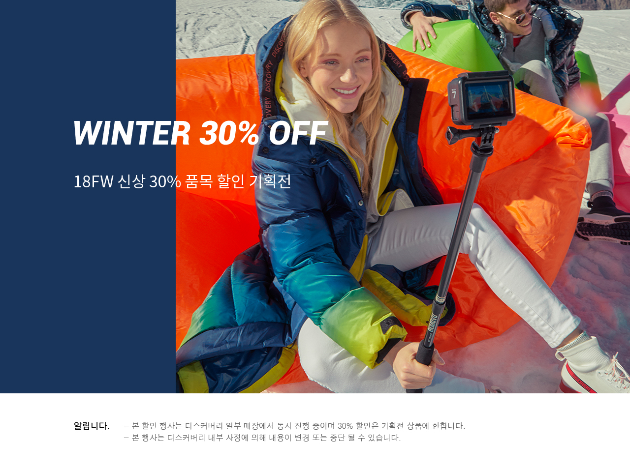 WINTER 30% OFF