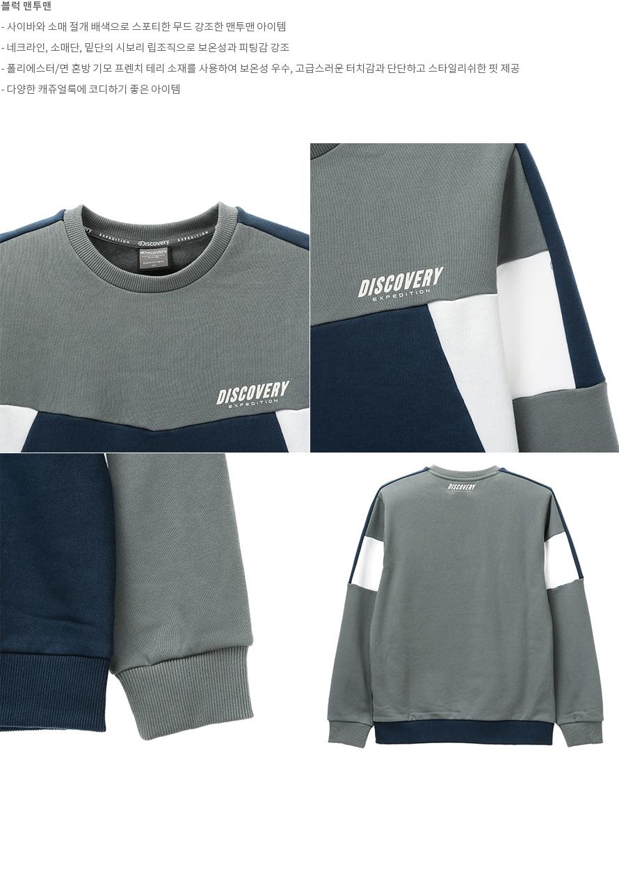 알샤인(ALSHAIN) 다운셔켓+면블럭 반집업 맨투맨