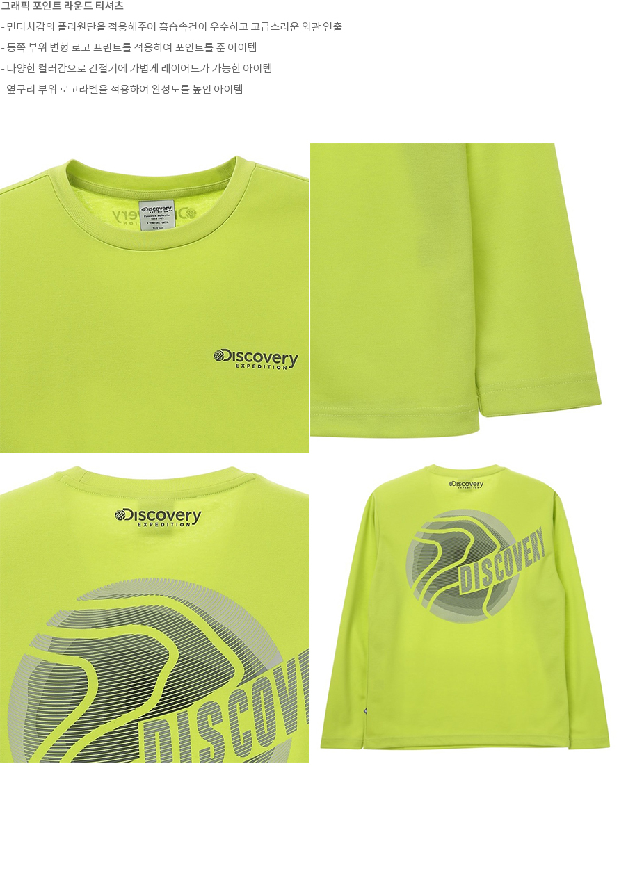레이튼 RDS 튜브다운자켓+그래픽 포인트 라운드 티셔츠