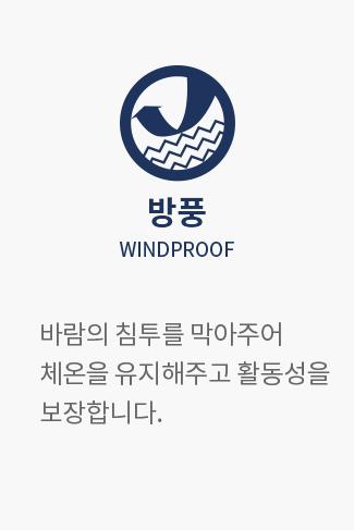 방품 WINDPROOF : 바람의 침투를 막아주어 체온을 유지해주고 활동성을 보장합니다.