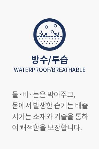 방수/투습 WATERPROOF/BREATHABLE : 물·비·눈은 막아주고, 몸에서 발생한 습기는 배출시키는 소재와 기술을 통하여 쾌적함을 보장합니다.