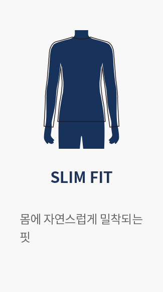 SLIM FIT : 몸에 자연스럽게 밀착되는 핏
