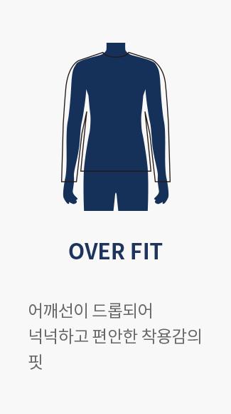 OVER FIT : 어깨선이 드롭되어 넉넉하고 편안한 착용감의 핏