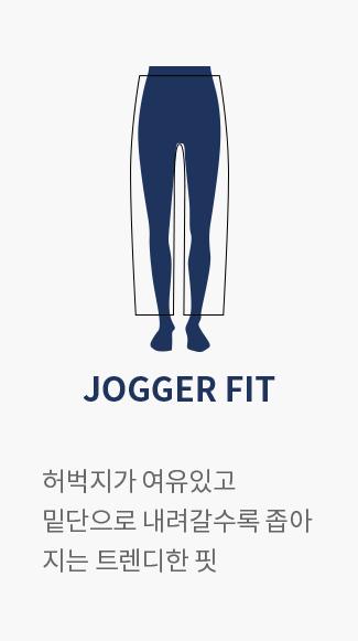 JOGGER FIT : 허벅지가 여유있고 밑단으로 내려갈수록 좁아지는 트렌디한 핏