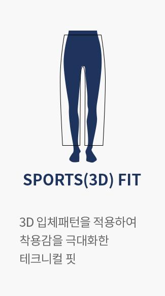 SPORTS(3D) FIT : 3D 입체패턴을 적용하여 착용감을 극대화한 테크니컬 핏